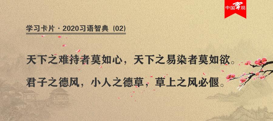 2020习语智典02-推广.jpg