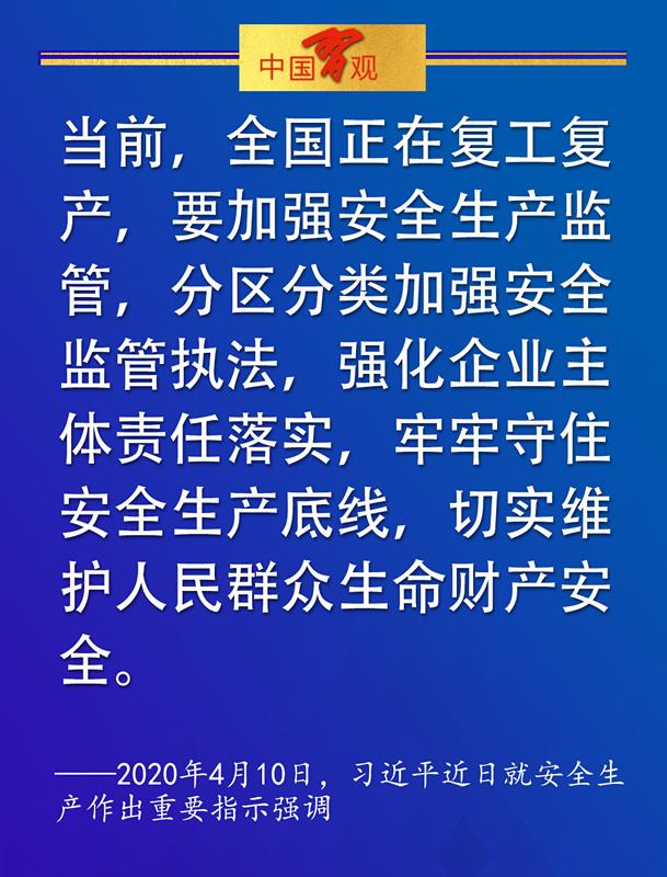 《【恒耀代理注册】习声习语|生命至上 冲锋在前!习近平这样关注消防与安全》